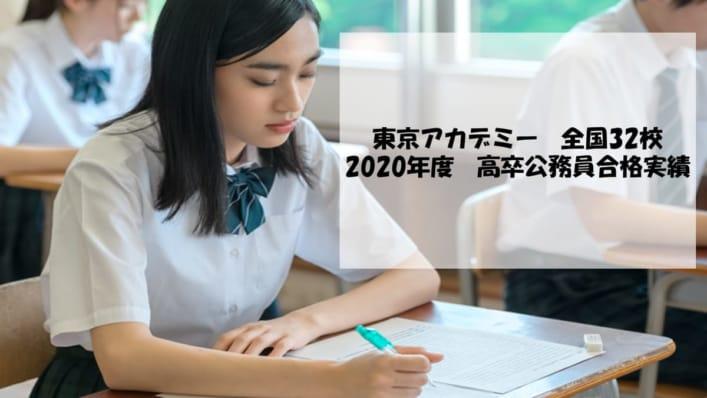 【高卒公務員】過去3年間 東京アカデミー関西圏 地方自治体合格実績
