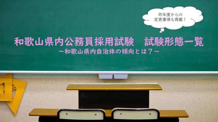 【大卒公務員】和歌山県内試験情報