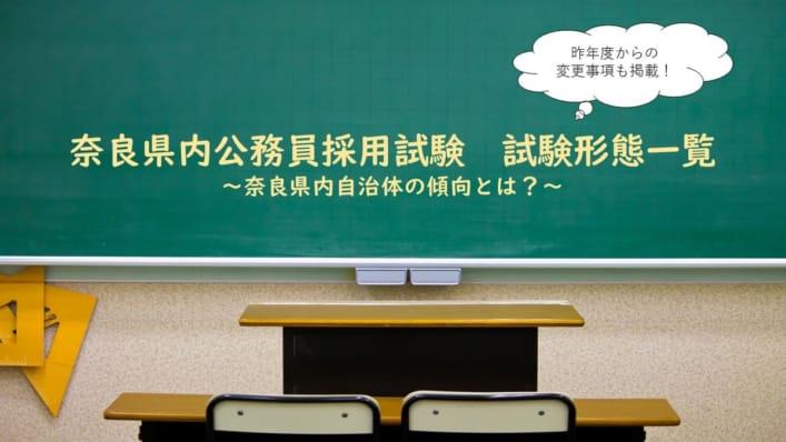 【高卒公務員】奈良県内自治体試験情報