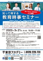 2022年夏 教員採用試験 ゼッタイ合格宣言!! 知って得する教育時事セミナー~GIGAスクール ICTの利活用~(2022.3.21)