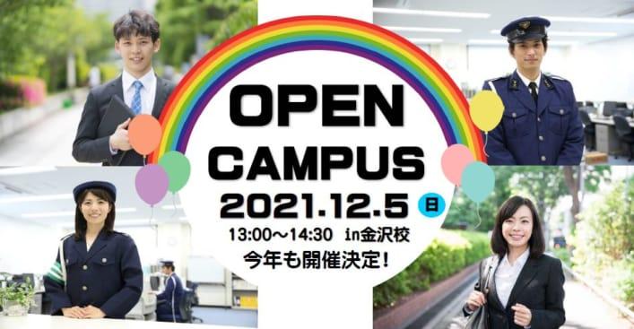 2022年度 高卒・短大卒程度公務員試験対策講座 オープンキャンパス開催!