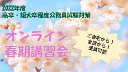 【高卒程度公務員】3/20(日)オンライン春期講習会実施決定!【難波校実施】