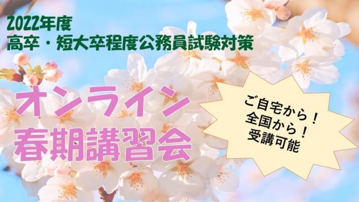 【高卒公務員】3/20(日)春期講習会実施決定!【難波校実施】