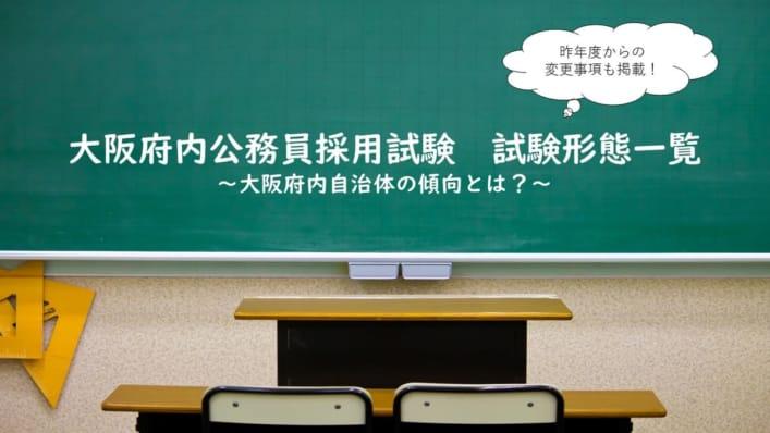 【大卒公務員】大阪府内自治体の試験情報