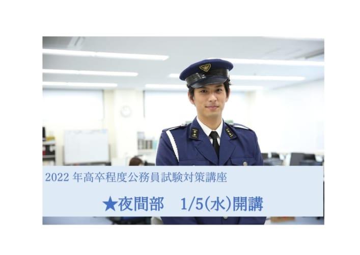 【2022年受験】夜間部1・4・5・6月生 9月15日(水)申込受付開始