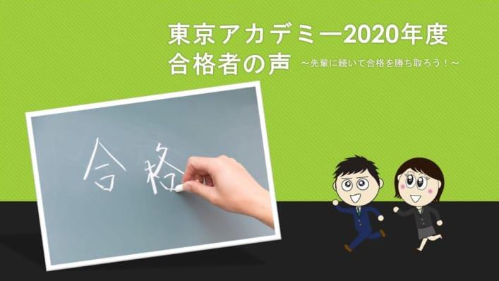 2020年度東京アカデミー受講者 合格者の声