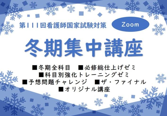 第111回看護師国家試験対策 冬期集中講座【Zoomオンライン】