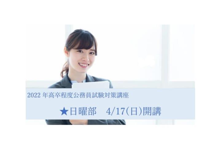【2022年受験】日曜部4月生 9月15日(水)申込受付開始