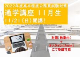 【高卒程度公務員】2022年度試験対策通学講座 11月生受付中