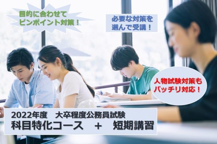 2022年度受験 科目特化コース + 短期講習