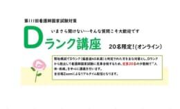 第111回看護師国家試験対策「Dランク講座(オンライン)」申込受付中!