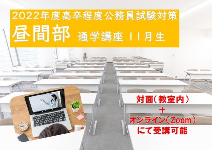 2022年度受験対策通学講座【昼間部】 2021年11月19日(金)開講