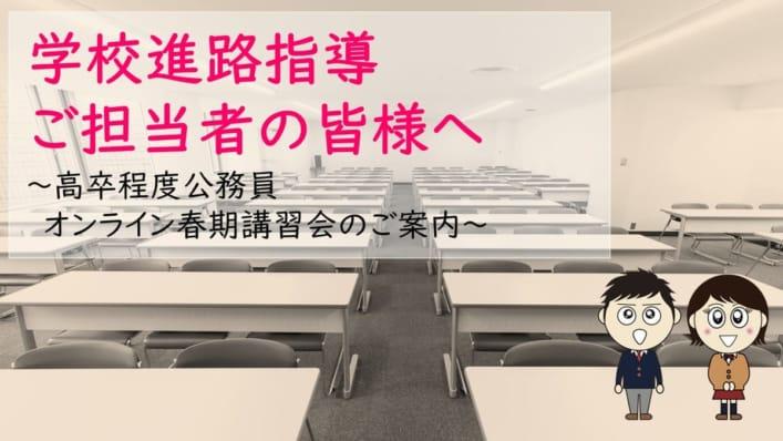 【高卒公務員】3/20(日)春期講習会のご案内~学校進路ご担当者様へ~