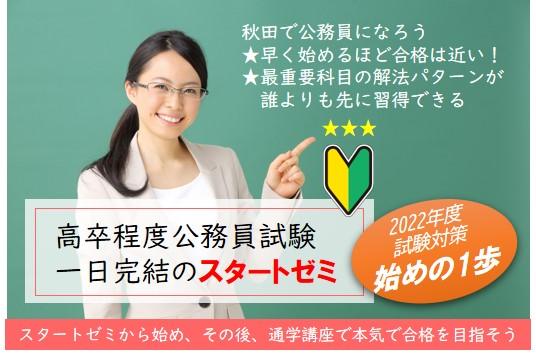 【高卒公務員】スタートゼミの受付開始(2022年度対策)