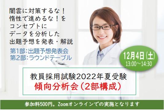 【教員採用】2022年夏受験対策 傾向分析会