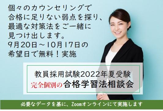 【教員採用】2022年夏受験用  完全個別!合格学習法オンライン相談会 受付中!
