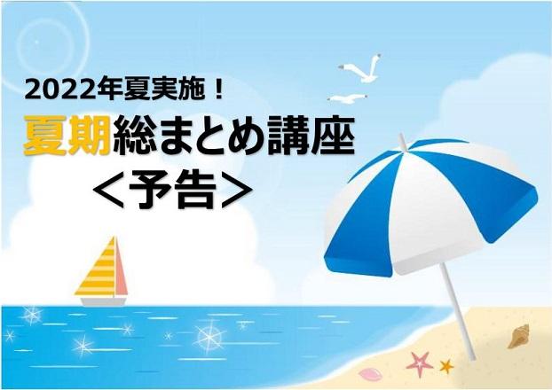 【高卒公務員】夏期総まとめ講座 予告