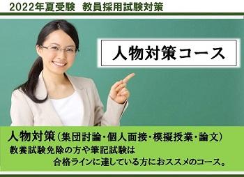 【教員採用】2022年夏対策 人物対策コース