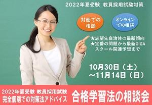【教員採用】2022年夏受験 完全個別!合格学習法相談会 受付中