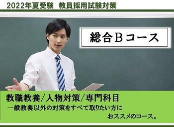 【教員採用】2022年夏対策 総合Bコース