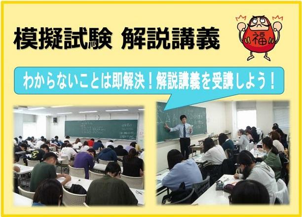 【高卒公務員】各種模擬試験&一般知能解説講義(全模試で実施)
