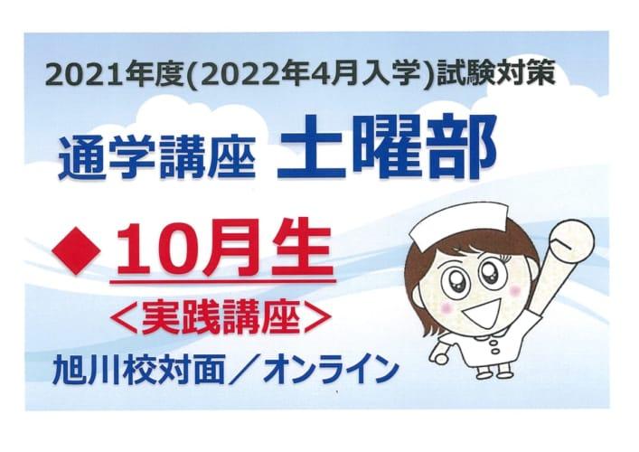 【看護学校受験】2021年度(2022年4月入学)試験対策 通学講座 土曜部<対面式/オンライン>途中入会受付中!