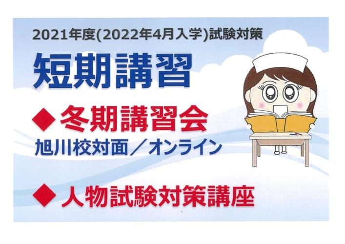 【看護学校受験】2021年度(2022年4月入学)試験対策 短期講習<対面式/オンライン>