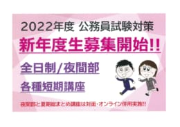 2022年度(来年度) 公務員試験対策(高・短大卒程度)新年度生募集開始!