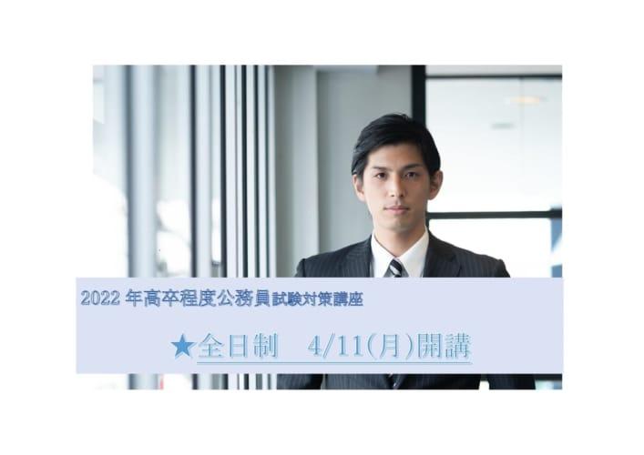 【2022年受験】全日制4月生 9月15日(水)申込受付開始
