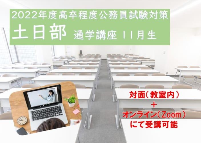 2022年度受験対策通学講座【土日部】 2021年11月21日(日)開講