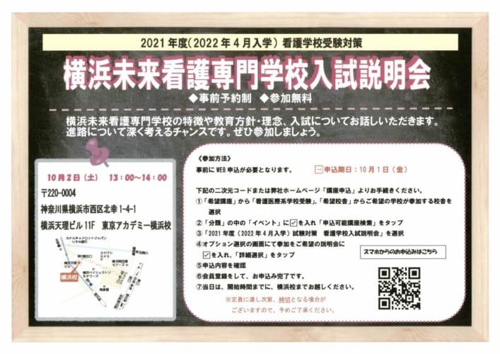【無料】横浜未来看護専門学校入試説明会