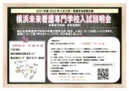 【看護学校受験】横浜未来看護専門学校入試説明会