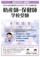 助産師・保健師学校受験対策講座 冬期講習 申込受付中!