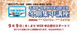 9/9(木)〜冬期集中講座【対面(教室内)講義】申込開始!