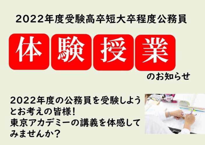 【高卒程度公務員】体験授業のお知らせ