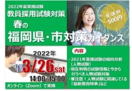 【教員採用】2022年夏対策 福岡県・市対策ガイダンス 3/16(土)実施決定!