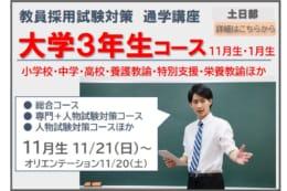 【教員採用】2022年夏 通学講座11月生(大学3年生コース)受付開始