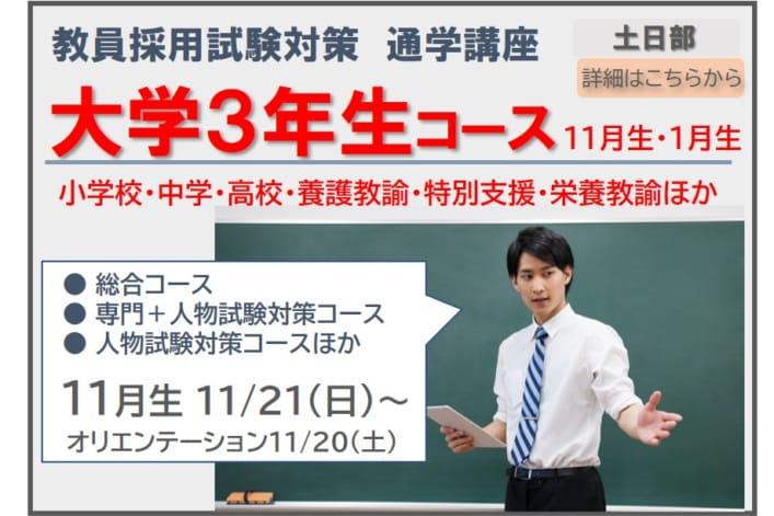 【教員採用】大学3年生コース   11月生・1月生
