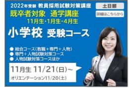 【教員採用】2022年夏 通学講座11月生(小学校)受付開始