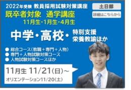 【教員採用】2022年夏 通学講座11月生(中高)受付開始