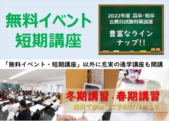 無料イベント・短期講習