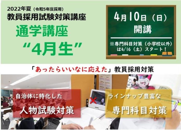 【教員採用】2022年夏受験 通学講座4月生