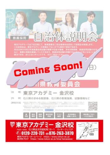 【2022年夏受験】石川県 自治体説明会