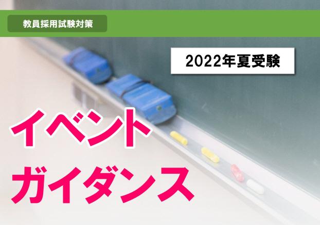 2022年夏受験対策 教員採用試験 イベント・ガイダンス