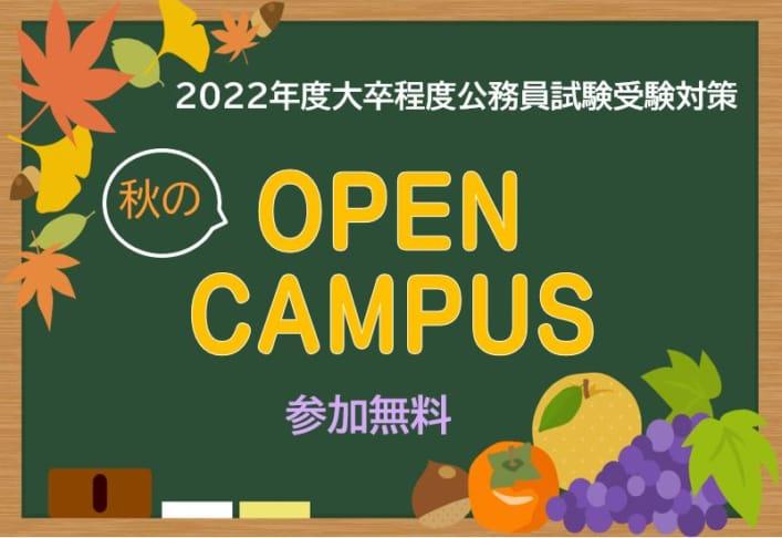 【大卒程度公務員】秋のオープンキャンパス