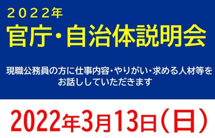 【公務員】官庁自治体説明会2022【予告】