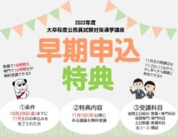 【大卒程度公務員】通学講座11月生 早期申込特典