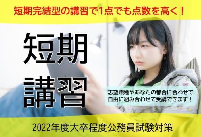 【大卒程度公務員】2022年度試験対策 短期講習【予告】