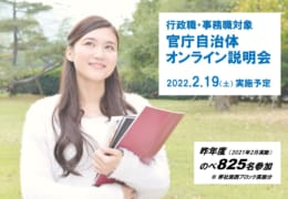 【公務員大卒】官庁自治体オンライン説明会