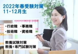 【公務員大卒】2022年春受験対策 11月生、12月生 受付中!